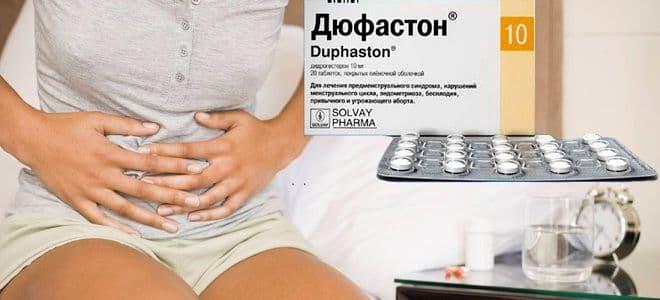 Рассчитывать дозировку Дюфастона должен только врач. Самолечение может повлечь за собой неприятные последствия.