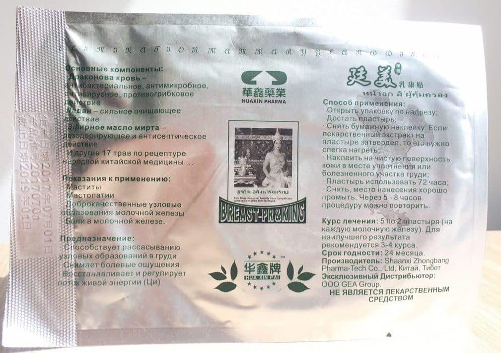 Китайский пластырь от мастопатии – скорее всего обман!